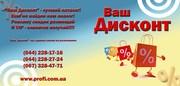 Бонусная программа  Ваш Дисконт  - дисконтная  программа скидок Киева