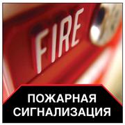 Пожарная сигнализация.Проектирование монтаж. Подключение на пульт.