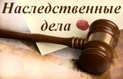 юридичні послуги в спадковому праві