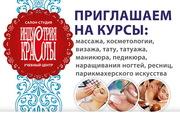 Курсы Косметолог - Визажист. Профессиональный учебный центр