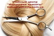 Курсы парикмахеров. Все направления. Индустрия красоты.