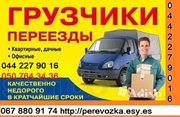 ПЕревезем Ваш груз КИЕВ область Украина микроавтобус Газель до 1, 5 тон
