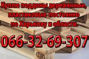 Куплю поддоны деревянные,  пластиковые много постоянно по Харькову