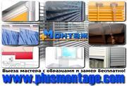 Установить жалюзи,  римские,  рулонные шторы,  ролеты,  москитные сетки