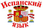 Курс испанского языка в учебном центре «Твой Успех» Херсон