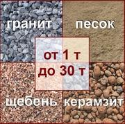 Сыпучие материалы г. Мариуполь,  щебень,  песок,  шлак,  керамзит,  отсев