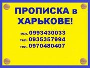 Прописка в Харькове. Регистрация места жительства.