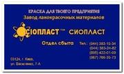 Эмаль КО-868 Грунтовка ВЛ-02 ГОСТ 12707-77 по металлу  Эмаль ХС-759