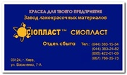 Эмаль ЭП-51 ГОСТ 9640-85 материалы эпоксидные по металлу
