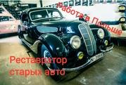 Польша,  реставратор старых автомобилей